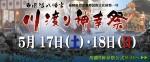 H26川渡り神幸祭のおしらせ