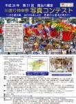 第51回川渡り神幸祭写真コンテスト