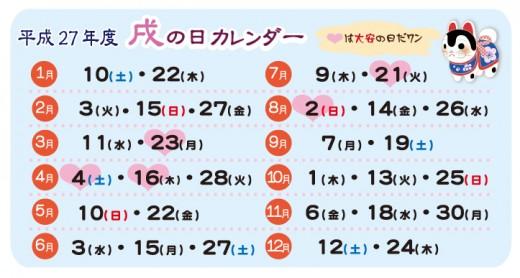 H27戌の日カレンダー