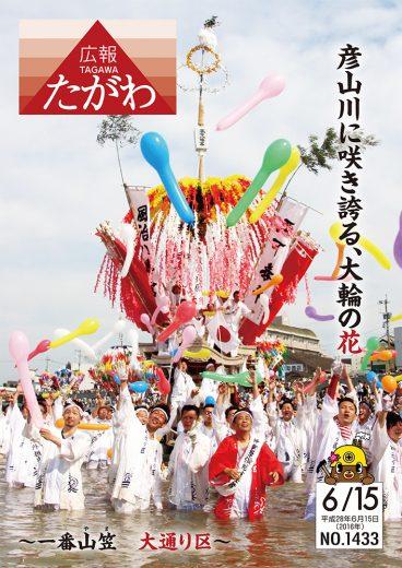 kouhoutagawa