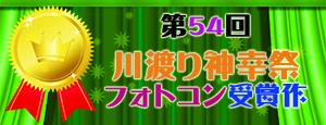 第54回川渡り神幸祭写真コンテスト入賞作品