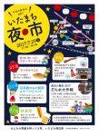 伊田商店街夜市_表2