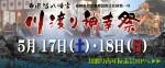 平成26年川渡り神幸祭のご案内