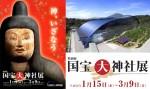 大神社展広告