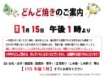 どんど焼きの案内(コロナver.)